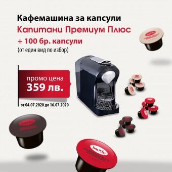 Кафемашина за капсули Капитани Премиум Плюс + 100 бр. капсули