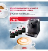 Кафе автомат Gaggia Naviglio + 4 бр. кафе на зърна Baristo Premium Bar 250g