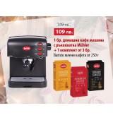 Кафе машина Mühler + 3 броя Baristo млени кафета от 250г