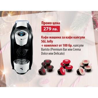 Кафе машина за капсули SGL JOLLY + 100 бр. капсули