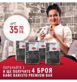 3 броя кафе на зърна Baristo Premium Bar 250 г + 1 подарък