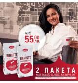 2 кг кафе  Baristo Classico на зърна