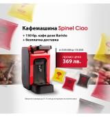 Кафемашина Spinel Ciao + 150 бр. дози Baristo