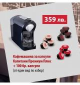 Кафемашина за капсули Капитани Премиум Плюс + 100 бр. капсули (от един вид по избор)