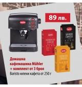 Кафе машина Mühler + 3 броя млени кафета