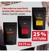3 броя кафета на зърна от серията Baristo Specialty Coffee Selection от 250 гр (Modezia, Yirgacheffe, Juncalito)