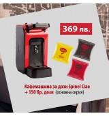 Кафемашина за дози Spinel Ciao + 150 бр. дози (от основната серия)